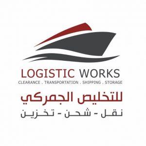 شركات التخليص الجمركي في الرياض