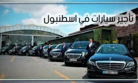 الاوراق المطلوبة لاستيراد السيارات الشخصية