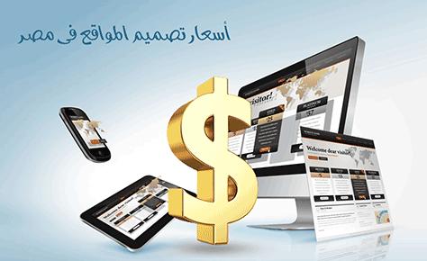 اسعار تصميم المواقع في العراق