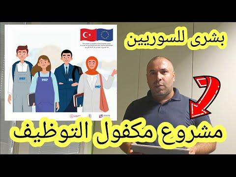 افضل مشروع لكل السوريين في تركيا
