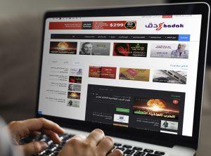 انشاء موقع الكتروني في العراق