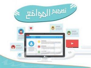 انشاء موقع الكتروني في تركيا