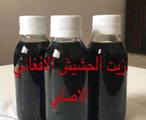 سعر زيت الحشيش الافغاني