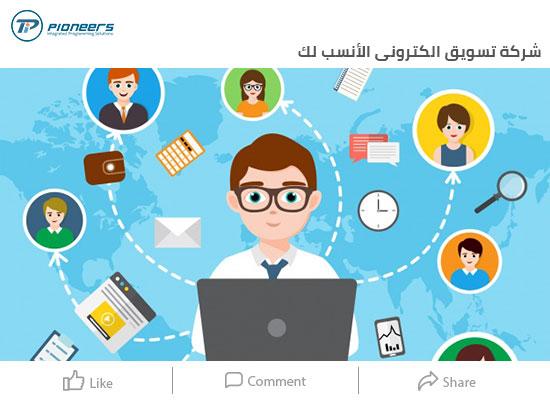 شركات التسويق الالكتروني في العراق