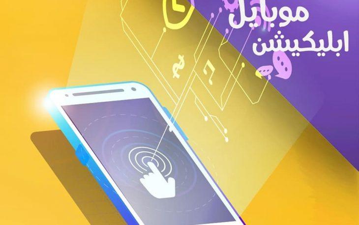 شروط ترخيص التطبيقات الذكية في السعودية