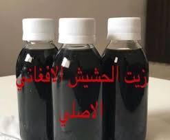طريقة استخدام زيت الحشيش الافغاني خمس نجوم